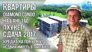 Квартиры Diamond Condo на Банг Тао, Пхукет! Сдача 2017, Кредит на покупку! Недвижимость в Таиланде