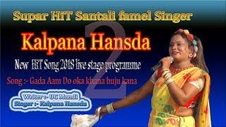 Kalpana Hansda Santali new 2018 live stage programme /// song Wright by UC Mandi