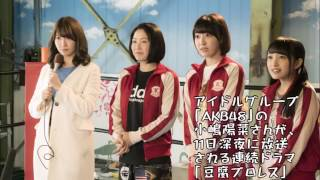 アイドルグループ「AKB48」の小嶋陽菜さんが、11日深夜に放送される連続...