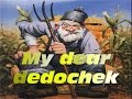 Милый мой дедочек My Dear Dedochek mp3