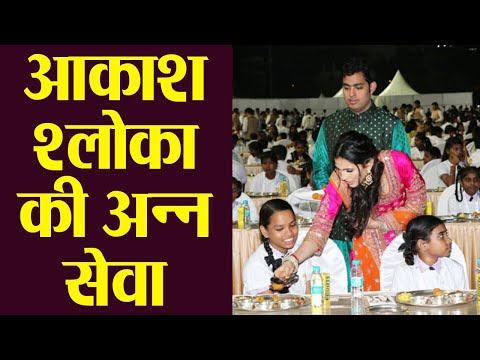 Aakash Ambani & Shloka Mehta serve dinner to 2000 children ahead marriage; Watch video | Boldsky