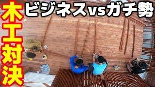 最速木工作業対決!毎日ビジネスDIY対DIYガチ勢【DIYウッドデッキ#20】