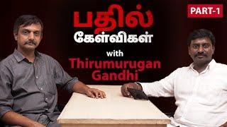 Thirumurugan Gandhi Seruppadi Kelvigal - Part 1 | Put Chutney