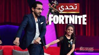 تحدي Fortnite بين ليليا الزيود وأحمد حلمي في #نجوم_صغار #MBCLittleBigStars