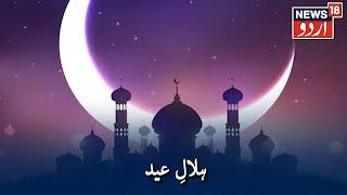 Hilal E Eid Part-4 | ہلالِ عید | Ramzan Eid 2021 Moon Sighting Updates | News18 Urdu