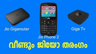 vuclip വീണ്ടും ജിയോ തരംഗം | Jio Announced GigaFiber Broadband, Jio Phone 2, Jio Smart Home, Jio Tv