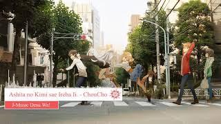 Imouto Sae Ireba Ii Opening Full Version Ashita No Kimi Sae Ireba Ii