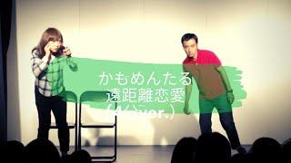 サンミュージック所属のお笑いコンビ・かもめんたるのコント動画です。 ...