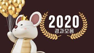 광주모발이식병원_모발이식 2020년 총결산 경과 모음!
