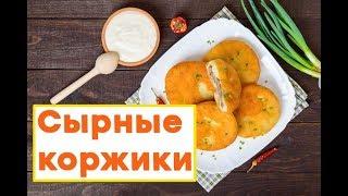 Быстро и вкусно: сырные лепешки с ветчиной - Утро в Большом Городе