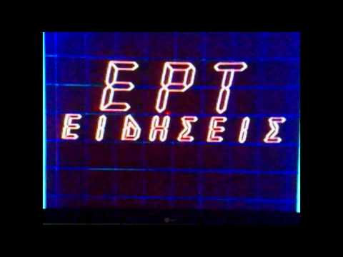 Vangelis ERT Greek National TV news ident (1982)
