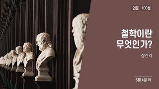 철학이란 무엇인가? 1