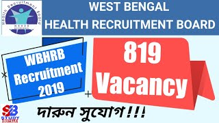 Jobs 2019 in Health Department | West Bengal Health Recruitment Board | Job News | Facility Manager