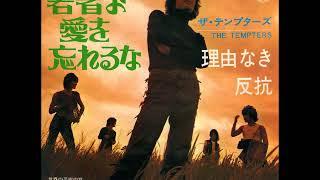 ザ・テンプターズThe Tempters/⑫理由なき反抗 (1970年10月25日発売) ...