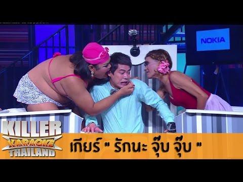 "Killer Karaoke Thailand – เกียร์ ""รักนะ จุ๊บ จุ๊บ"" 21-07-14"