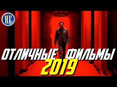 ТОП 8 ОТЛИЧНЫХ ФИЛЬМОВ 2019, КОТОРЫЕ ДОЛЖЕН ПОСМОТРЕТЬ КАЖДЫЙ | КиноСоветник