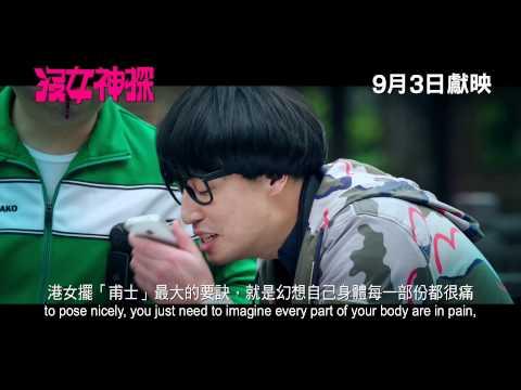 沒女神探 (Love Detective)電影預告