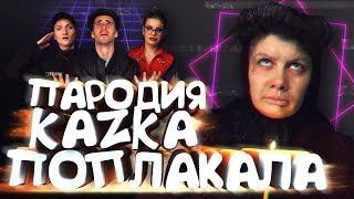 KAZKA - Плакала (ПАРОДИЯ)