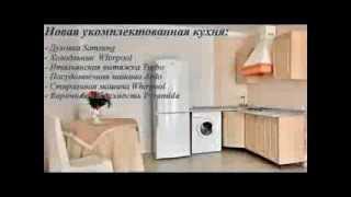 Купить квартиру в Ялте с евроремонтом(, 2013-11-14T19:30:09.000Z)