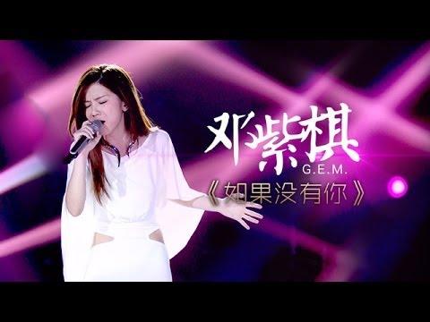 我是歌手-第二季-第7期-G.E.M邓紫棋《如果没有你》-【湖南卫视官方版1080P】20140221