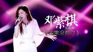 Repeat youtube video 我是歌手-第二季-第7期-G.E.M邓紫棋《如果没有你》-【湖南卫视官方版1080P】20140221