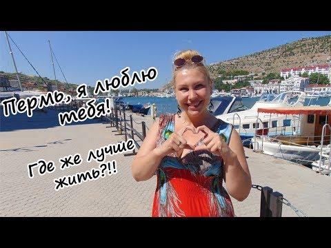 Переезд в Крым на ПМЖ: Пермь или Севастополь?!
