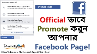 How To Promote My Facebook Page Official Step in Bangla!