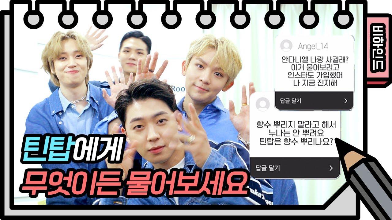 틴탑 멤버들이 직접 답해주는 팬들의 궁금증! (+싸인이벤트) [유희열 없는 스케치북] [You Heeyeol's Sketchbook] 20200813