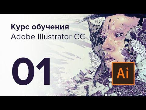 Уроки Adobe Illustrator CC / №01 | Введение
