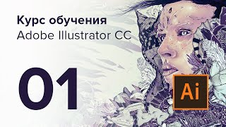 Уроки Adobe Illustrator CC / №01 | Введение