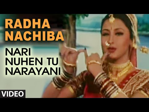 Offical: Radha Nachiba Video Song
