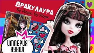 Обзор на куклу Monster High Дракулаура - Бу Йорк - Draculaura Boo York, Boo York - review CHW55
