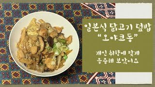 일본식 닭고기 덮밥 오야코동 개인의 취향에 맞게 응용해…