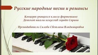 """Дистанционный концерт """"Русские народные песни и романсы"""""""