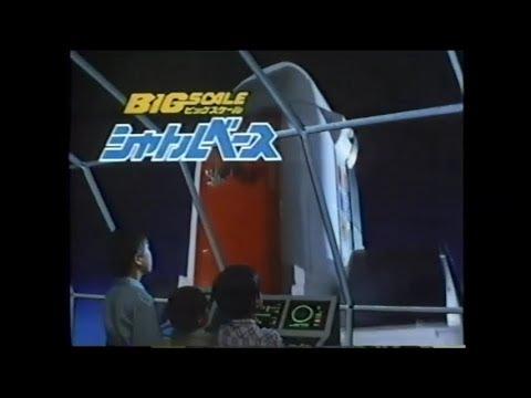 Cm バンダイ チェンジマン 電撃ベース