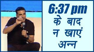 Akshay Kumar shares FITNESS tip, super effective | करें ये तो हमेशा रहेंगे फिट | Boldsky