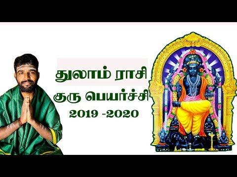 துலாம் ராசி குருப்பெயர்ச்சி பலன்கள் 2019-2020  THULAM RASI Gurupeyarchi  