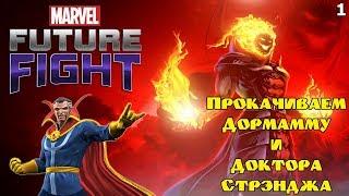 открываем Доктора Стренджа и Дормамму в Marvel: Future Fight. Обзор 1