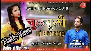 चुलबुली | Himachali New Album 2018 | DJ Kullvi Non Stop  | Voice Of | Pallvi | Novin Joshi NJ