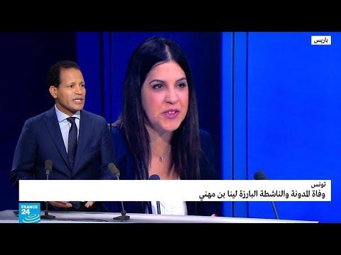 تونس: الموت يغيب -نافذة الثورة التونسية على العالم- الناشطة لينا بن مهني  - نشر قبل 3 ساعة