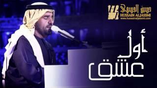 حسين الجسمي - أول عشق (النسخة الأصلية)