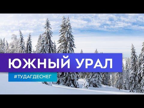 Южный Урал. Гид по горнолыжным курортам. Серия 4