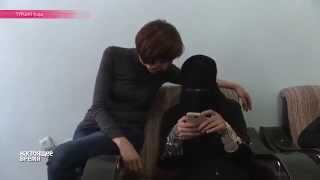 Сбежавшие жёны ИГИЛ