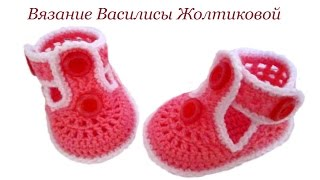 Пинетки сандалии крючком лето розовые//Василиса
