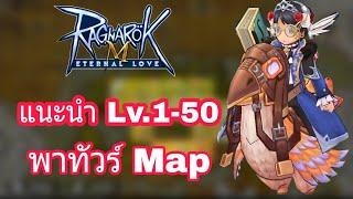 [Ragnarok M Eternal Love] - ผจยภัย Map Lv.1-50 พาทัวร์ควรเก็บเลเวลที่ไหนบ้าง?