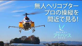 無人小型ヘリコプター プロの操縦による農薬散布神業デモ飛行:㈱アドバンス【栃木市 ヘリコプター 農薬散布】 thumbnail