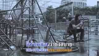 นิทานเรื่องเก่า : Run Ran Run feat. Lek พราว [Karaoke]