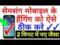 How To Solve Hanging Problem Of Any Samsung Phone  Samsung Hanging Solution Of 2020