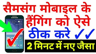 How To Solve Hanging Problem Of Any Samsung Phone    Samsung Hanging Solution Of 2018