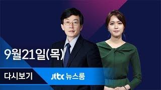 2017년 9월 21일 (목) 뉴스룸 다시보기 - 김명수 대법원장 임명동의안 통과